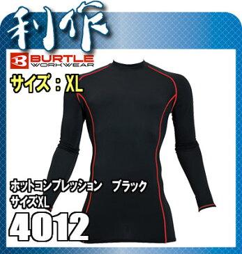 バートル(BURTLE) ホットコンプレッション (4012) 35 ブラック サイズ XL コンプレッション HOT COMPRESSION BURTLE 作業着 作業服