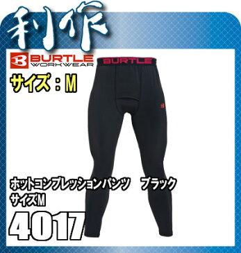 バートル(BURTLE) ホットコンプレッションパンツ (4017) 35 ブラック サイズ M コンプレッション HOT COMPRESSION PANTS BURTLE 作業着 作業服