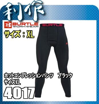 バートル(BURTLE) ホットコンプレッションパンツ (4017) 35 ブラック サイズ XL コンプレッション HOT COMPRESSION PANTS BURTLE 作業着 作業服