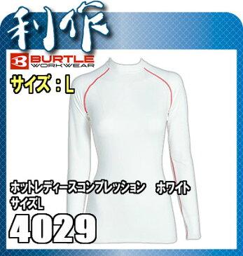 バートル(BURTLE) ホットレディースコンプレッション ( 4029 ) 29ホワイト サイズ L コンプレッション BURTLE 作業着 作業服