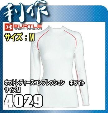 バートル(BURTLE) ホットレディースコンプレッション ( 4029 ) 29ホワイト サイズ M コンプレッション BURTLE 作業着 作業服