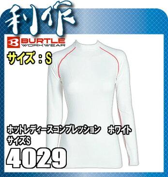 バートル(BURTLE) ホットレディースコンプレッション ( 4029 ) 29ホワイト サイズ S コンプレッション BURTLE 作業着 作業服