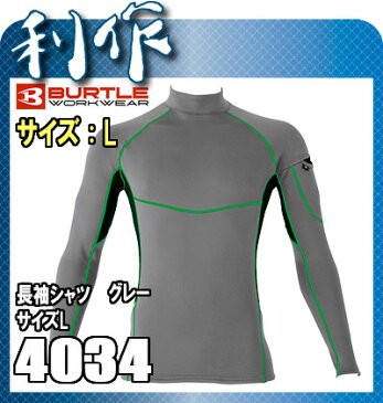 バートル(BURTLE) メガホットフィッテッド (4034) 50 グレー サイズ L コンプレッション HOT COMPRESSION BURTLE 作業着 作業服