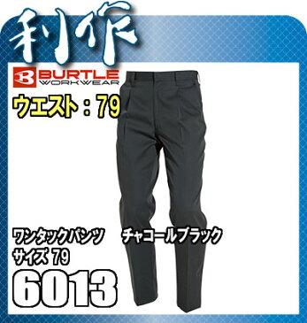 バートル(BURTLE) ワンタックパンツ [ 6013 ] 37 チャコール ウエスト79 作業着 作業服