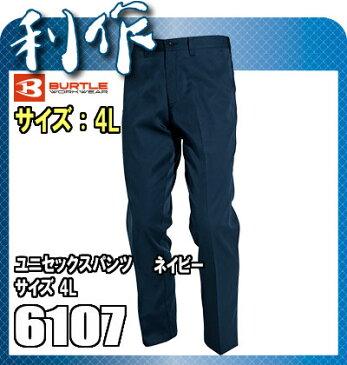 バートル(BURTLE) ユニセックスパンツ [ 6107 ] 03ネイビー サイズ4L 作業着 作業服