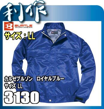 バートル(BURTLE) カルゼブルゾン [ 3130 ] 42ロイヤルブルー サイズLL 作業着 作業服