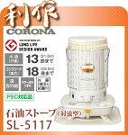 コロナ石油ストーブ[SL-5117]/遠赤外線CORONA