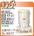 コロナ石油ストーブ[SL-6617]/遠赤外線SL-66HCORONA