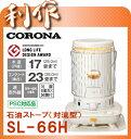 コロナ 石油ストーブ [ SL-66H ] / 遠赤外線 SL-66H CORONA