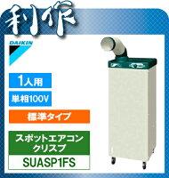 ダイキンスポットエアコンクリスプSUASP1FS