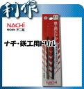 NACHI【ナチ】鉄工用ドリル2本入・HSSハイス《3.0mm SDP-030》※ストレートドリル