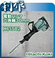 【日立工機】ハンマー《H65SB2/9322-1461》