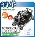 【日立工機】高圧エアコンプレッサ《EC1445H2(B)/9344-5281》高圧・常圧対応