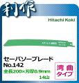 【日立工機】セーバソーブレードNo.142