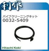 【日立工機】高圧洗浄機用 パイプクリーニングキット3m 《0032-5409》