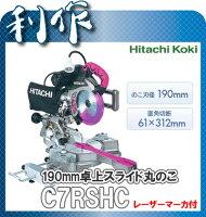 【日立工機】190mm深切りスライド丸のこ[レーザーマーカ搭載]《C7RSHC形》※2寸3分の切断能力を発揮