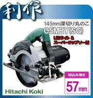 【日立工機】145mm深切り丸のこ《C5MBY(SG)》LEDライト・スーパーチップソー(ブラック)付