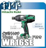 【日立工機】インパクトレンチ《WR16SE/9325-0021》16mmブラシレスモーター