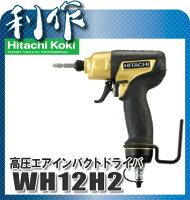 【日立工機】高圧エアインパクトドライバ《WH12H2》[エアインパクトドライバ]