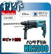 マキタ 100V23mmハンマドリル [ HR2300 ] 穴あけ専用 SDSプラスシャンク