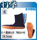【ケイワーク】下地足袋 藍染たび 7枚コハゼ《 K-1(24.5cm) 》