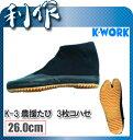 【ケイワーク】下地足袋 農援たび 3枚コハゼ《 K-3(26.0cm) 》