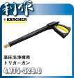 ケルヒャー トリガーガン 450mm 高圧洗浄機用 4.775-529.0