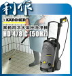 ケルヒャー 業務用 冷水 高圧洗浄機 100V電源 周波数50Hz  HD4/8C (50Hz)