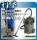 ケルヒャー 業務用 乾湿両用クリーナー 45L(吸水量30L) NT45/1 Tact