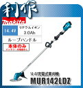 マキタ 充電式草刈機 230mm (ループハンドル) [ MUR142LDZ ] 14.4V本体のみ / (バッテリ、充電器なし) 刈払機