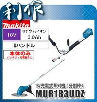 マキタ充電式草刈機230mm(Uハンドル)[MUR183UDZ]18V本体のみ/(バッテリ、充電器なし)分割棹刈払機