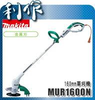 マキタ草刈機160mm[MUR1600N]100V/金属刃刈払機