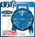 マキタ 充電式ファン [ CF201DZ ] 14.4V18V本体のみ(青) / (バッテリ、充電器なし)