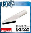 マキタ 棚ブラシ [ A-37552 ] アイボリー / 充電式クリーナー用 掃除機