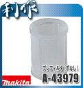 マキタ プレフィルター (爪なし) [ A-43979 ] / 充電式クリーナー用 掃除機