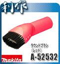 マキタ ラウンドブラシ [ A-52532 ] レッド / 充電式クリーナー用 掃除機