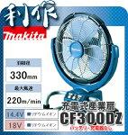 マキタ充電式産業扇[CF30DZ]14.4V18V本体のみ/(バッテリ、充電器なし)