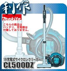 マキタ 掃除機 サイクロンクリーナー 充電式 18V 《 CL500DZ(本体のみ) 》本体のみ(バッテリ...