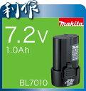 【マキタ No.01】 リチウムイオン 電池 7.2V 充電式 バッテリー BL7010 《 A-47494 》 マキタ リチウム 電池 バッテリ BL7010 makita