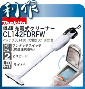 【マキタ No.01】 掃除機 クリーナー 充電式 14.4V 《 CL142FDRFW セット品 》セット品 マキタ コードレス クリーナー CL142FDRFW makita 送料無料