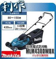 【マキタ】36V充電式芝刈機《MLM430DWBX》バッテリ2個