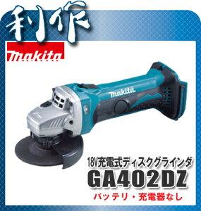 マキタ 充電式ディスクグライ...