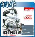 マキタ 充電式マルノコ 125mm [ HS471DZW ] 18V本体のみ(白) / (バッテリ、充電器なし) 丸ノコ