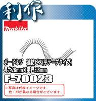 【マキタ】ボードネジ連結ビス(平テープタイプ)《F-70023》長さ28mm木質下地用