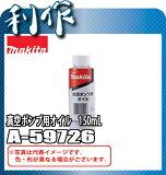 マキタ 真空ポンプ用オイル 150mL [ A-59726 ] 充電式真空ポンプ別売品