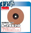 マキタ 刃物研磨機用砥石 粒度60 [ A-24620 ]