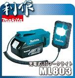 マキタ 充電式LEDワークライト [ ML803 ] 14.4V18V本体のみ / (バッテリ、充電器なし)