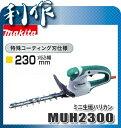 送料無料マキタ ミニ生垣バリカンMUH2300刈込幅:230mm 特殊コーティング刃仕様