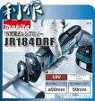 マキタ 充電式レシプロソー [ JR184DRF ] 18V(3.0Ah)セット品