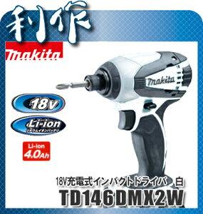 マキタ 18V充電式インパクトドライバ 白 TD146DMX2W 4.0Ah仕様